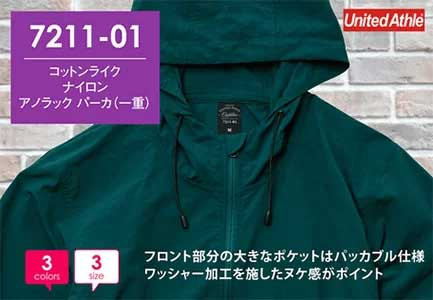 7211 Nylon Waterproof Jacket